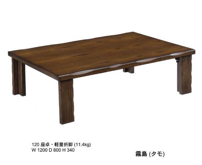 【軽量タイプの120サイズ座卓】和室やお座敷におすすめ!重量11kg!!タモつき板を使用した木製テーブル 座卓 木製 ローテーブル 収納に便利な折りたたみ式 木製テーブル 120霧島・折れ脚タイプ