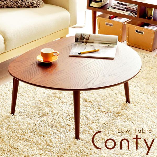 【送料無料】テーブル ローテーブル リビングテーブル センターテーブル コーヒーテーブル ブラウン 木脚 おにぎり型 おしゃれ T-055 コンティー ローテーブル