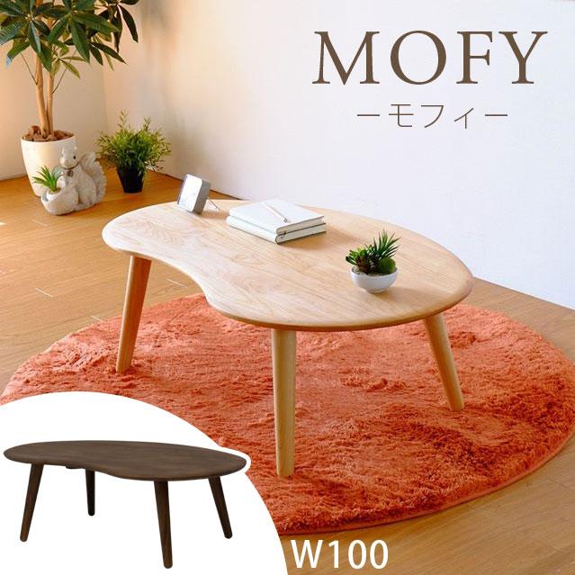 センターテーブル ローテーブル 北欧 おしゃれ かわいい ナチュラル 無垢材 和室 コーヒーテーブル リビングテーブル 幅100cm 木目 座卓 モダン アルダー コンパクト シンプル おしゃれ かわいいモフィ100テーブル