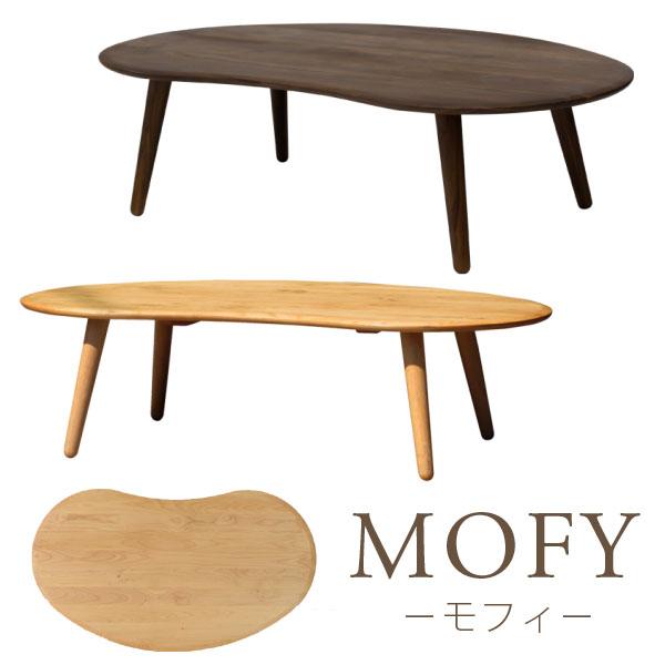 センターテーブル ローテーブル 北欧 おしゃれ かわいい ナチュラル 無垢材 和室 コーヒーテーブル リビングテーブル 幅120cm 木目 座卓 モダン アルダー コンパクト シンプル おしゃれ かわいいモフィ120テーブル