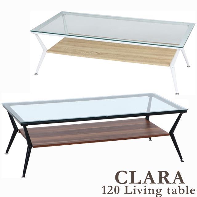 強化ガラス センターテーブル ローテーブル ガラス リビングテーブル ガラステーブル 120サイズ ブラウン ダーク ホワイト ナチュラル シンプル リビングテーブル ローテーブル クレア120ガラスリビングテーブル