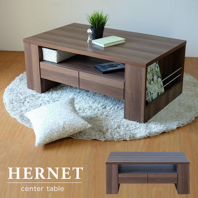 センターテーブル リビングテーブル 無垢材 木製 長方形 ナチュラル ウォールナット おしゃれ テーブル 収納テーブルHERNET ハーネットセンターテーブル【送料無料】