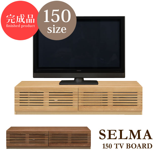 テレビ台 ローボード テレビボード 無垢 木製 幅150cm 北欧 完成品 格子デザイン 引き出し リビング収納 おしゃれ セルマ150TVボード(ウォールナット/オーク)