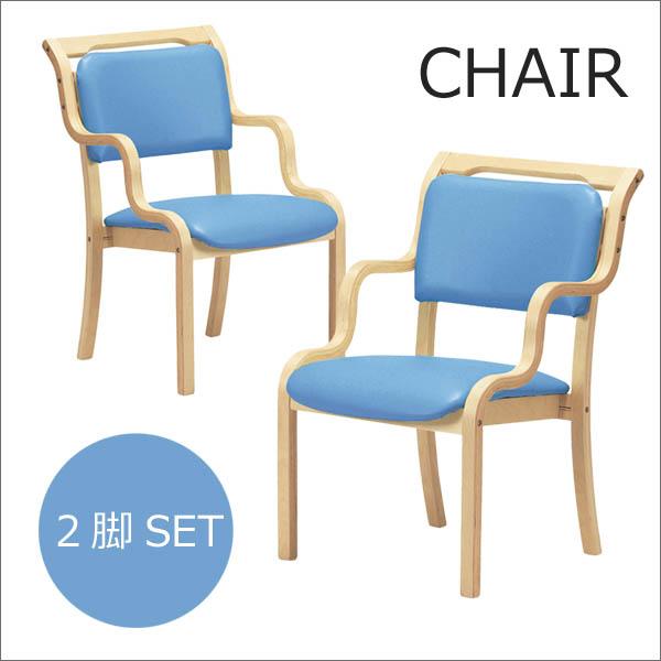 【送料無料】【2脚セット】4脚までスタッキング出来る 肘付チェア チェア! チェア 重ねて収納できるスタッキングチェア デイサービス 福祉施設 福祉施設 介護用 いす 椅子 肘付チェア WC-520P(ブルー)2脚入り, Takeo-shop:f81e0802 --- m2cweb.com