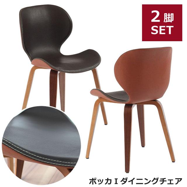 【2脚セット】ステッチがワンポイントの可愛らしい ダイニングチェア カフェチェア cafe chair お洒落 ダイニングチェア いす 椅子 2脚入り 木製 PVCチェア デザインチェアボッカI ダイニングチェア