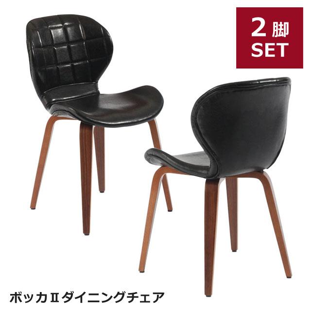 【2脚セット】 ダイニングチェア カフェチェア cafe chair お洒落 ダイニングチェア 黒 ブラック いす 椅子 2脚入り クッションチェア 木製 PUチェア デザインチェアボッカII ダイニングチェア