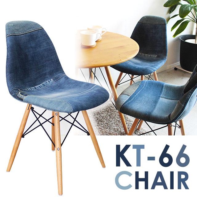 【デニム生地をパッチワーク調に】 チェア ダイニングチェア アンティーク 北欧 おしゃれ かわいい イームズ脚 デザイナー イス 椅子 いす おしゃれ デニム ファブリック KT-66チェア(デニム)【送料無料】