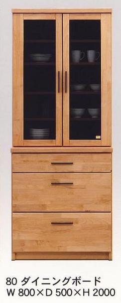 アルダー材 ナチュラル 大型食器専用 食器棚 北欧 おしゃれ かわいい インテリア 日本製 戸棚 80サイズ スモークガラス扉 タイプのキッチン収納 シンプル 高さ200cm ダイニングボード トーラス80ダイニング