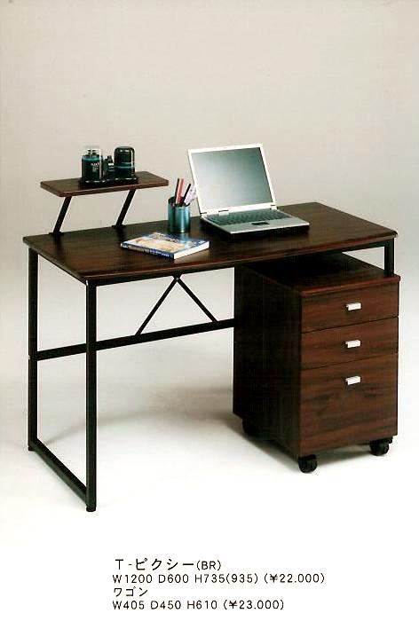 パソコンデスクのみ【シンプルでかっこいいデザインのパソコンデスク】PCデスク オフィスデスク シンプルデザイン 組み立家具 T-ピクシー(ブラウン)