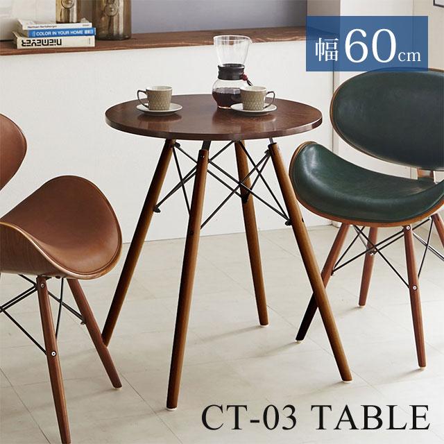 木製 テーブル カフェテーブル 丸テーブル 幅60cm コンパクト カウンターテーブル 木製 天板 カフェ スタンド テーブル ラウンドテーブル ブラウン CT-03コーヒーテーブル