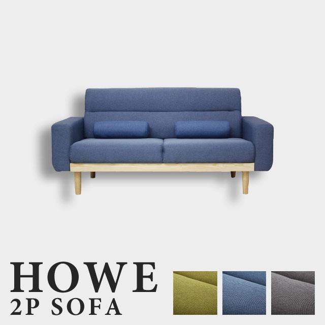 2.5Pソファ コンセント付 ボンネルスプリング ブルー グレー グリーン 2Pソファ 2人掛け ソファー クッション 二人掛けソファ 椅子 sofa ファブリック 肘つき リビングソファ 北欧 おしゃれ かわいい 幅160 ハウ2.5Pソファ SO-20ソファ GY BL GR
