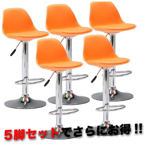 断然お得な5脚セット!! 1脚あたり640円お得です! オレンジ カラフルカウンターチェアー カジュアル スツール バーカウンターチェア セット販売 イヴバーチェアー(オレンジ) 送料無料