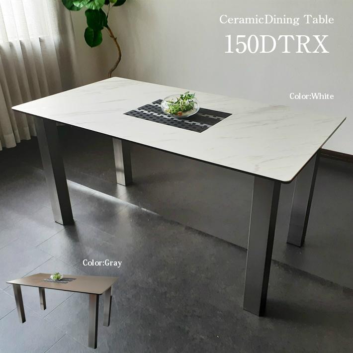 ダイニングテーブル セラミック テーブル セラミックテーブル 幅150 4人掛け 4人用 北欧 モダン おしゃれ 食卓テーブル セラミック ガラス 傷に強い 耐熱 シンプル 高級 白 ホワイト グレー RX150テーブル