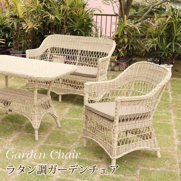 ガーデンチェア アームチェア 1人掛け 1人用 ラタン調 白 ホワイト チェア 椅子 肘付き ガーデン アウトドア 屋外 おしゃれ C1801PWW ガーデンチェア【送料無料】