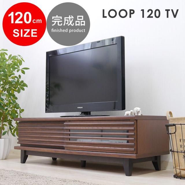 【人気の格子デザイン】 テレビ台 ローボード 完成品 木製 天然木 テレビボード 格子 120cm 引き出し 引き戸 ループ120TVボード(ブラウン) 【送料無料】