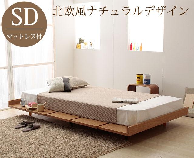 ベッド マット付き 送料無料 セミダブル ベッドフレーム ベッド マット セミダブルベッド 120 ベット ローベッド フロアベッド 北欧 ベッド 木製 ベッド おしゃれ 北欧ベッド piattoピアット セミダブルサイズ ベッドフレームシングルマットレスセット
