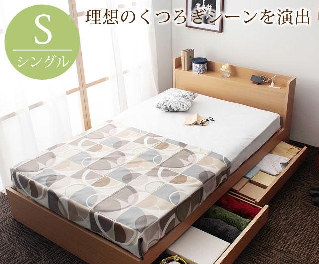 ベッド シングルベッド フレーム 宮付き 引き出し 収納 コンセント ベッド シングル 北欧 おしゃれ かわいい おしゃれ ナチュラル フォアシングルベッドフレーム【送料無料】