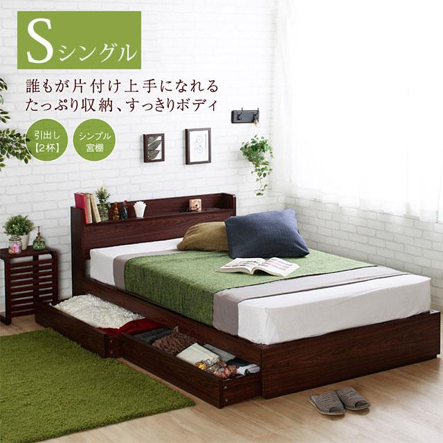 ベッド シングルベッド 収納ベッド 木製 ベッド たっぷり収納 すっきりデザイン! 引出収納付き Sベッド 棚付ヘッドボード 収納チェスト ベッド シングルベルナブ シングルベッド