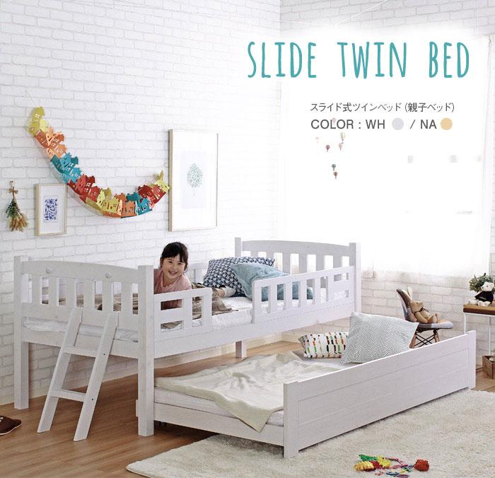 ベッド 親子ベッド スライド収納 シングル シングルベッド 2段ベッド すのこ 省スペース 北欧 おしゃれ シンプル 天然木 パイン 木製ベッド 白 ホワイト ナチュラル 高さ調節 かわいい スライド式ツインベッド(ナチュラル/ホワイト)