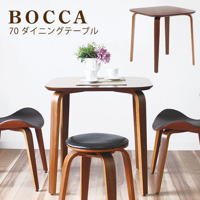 【ダイニングテーブル カフェ】曲げ木のお洒落テーブル 食卓テーブル デザインテーブル 木製 ダイニングテーブル ミッドセンチュリー 木製 カフェ ダイニングテーブル ボッカ70 木製 モダン テーブル