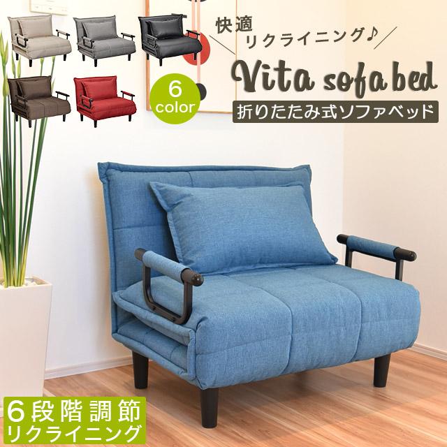 ソファベッドに変身するソファしかもクッション付き!【折りたたみ式が今流行ってます!】1人掛け シングル コンパクト リクライニング ソファーベッド おしゃれ かわいい 布地 1人暮らし向け ビータソファベッド