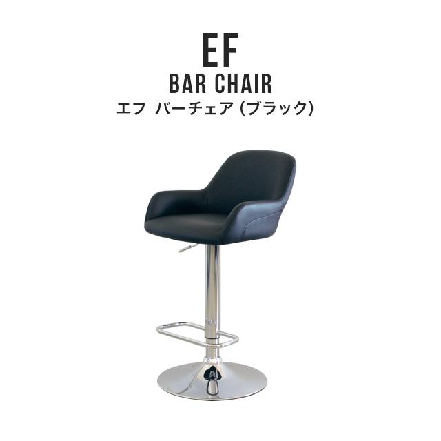 カウンターチェア バーチェア ハイチェア バースツール 高さ調節 チェア 背もたれ付き 黒 ブラック おしゃれ 回転 ハイスツール イス 椅子 いす シンプル エフバーチェア(BK)
