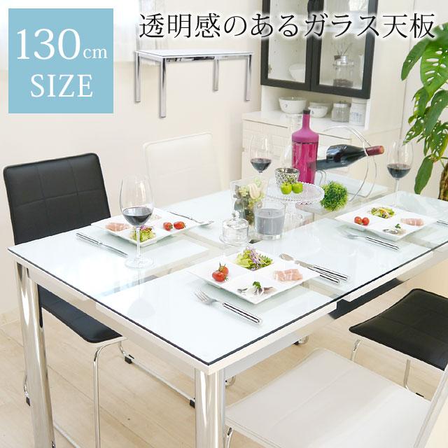 8mm強化ガラステーブル【送料無料】幅130cmサイズ 4人掛け 6人も可能 クリアガラス 限定 ダイニングテーブル 食卓テーブル テーブル Nフレスコ130ダイニングテーブルのみ