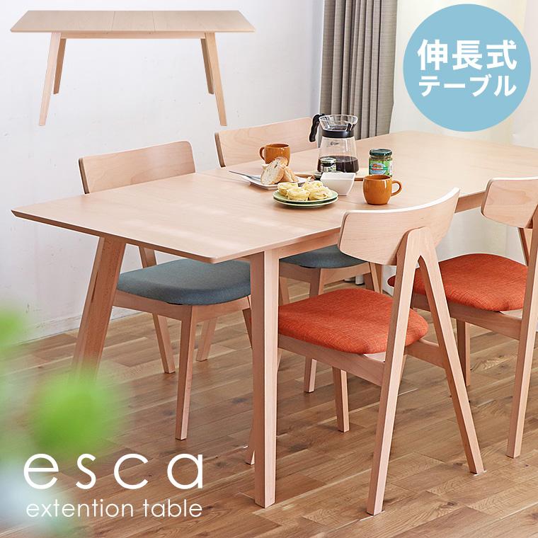 伸長式 ダイニングテーブル 伸縮 伸長式テーブル 幅140 170 4人掛け 6人掛け 北欧 木製 ナチュラル おしゃれ かわいい 食卓テーブル 伸縮 エスカ140伸長テーブル
