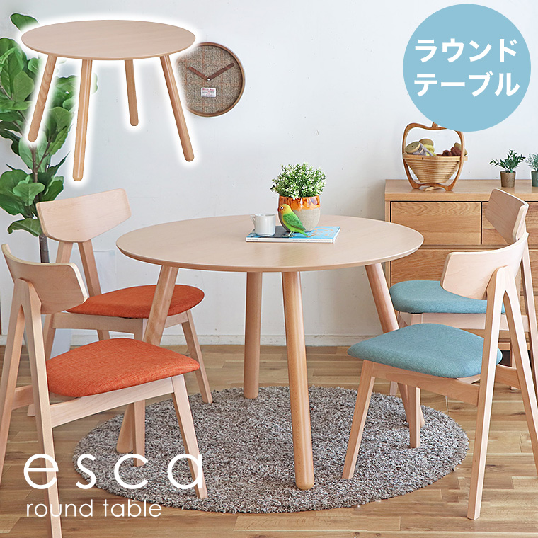 丸テーブル ダイニングテーブル 丸 ラウンドテーブル 幅100 4人掛け 2人掛け 北欧 木製 ナチュラル おしゃれ かわいい 食卓テーブル 丸型 エスカ100ラウンドテーブル