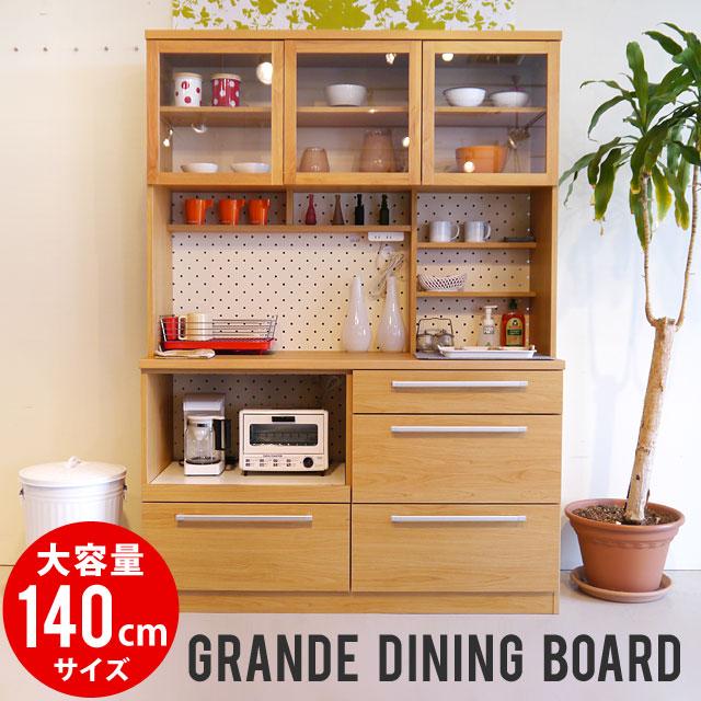 おしゃれで大容量!人気1位:【食器棚】幅140cm カップボード大型 【キッチンボード 完成品】棚【組立不要】今だけ大 !【日本製 完成品】 IKEAテイスト 食器棚 シンプル 高さ195cmハイタイプ ダイニングボード グランデ140食器棚 【YDKG-ms】