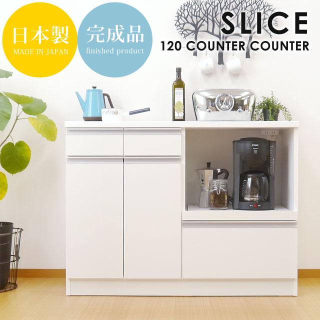 キッチンカウンター 120 レンジ台 キッチン 収納 食器棚 完成品 日本製 スリム ホワイト おしゃれ 【真っ白で清潔感あふれるデザイン】 スライス120カウンターレンジ(ホワイト)【送料無料】