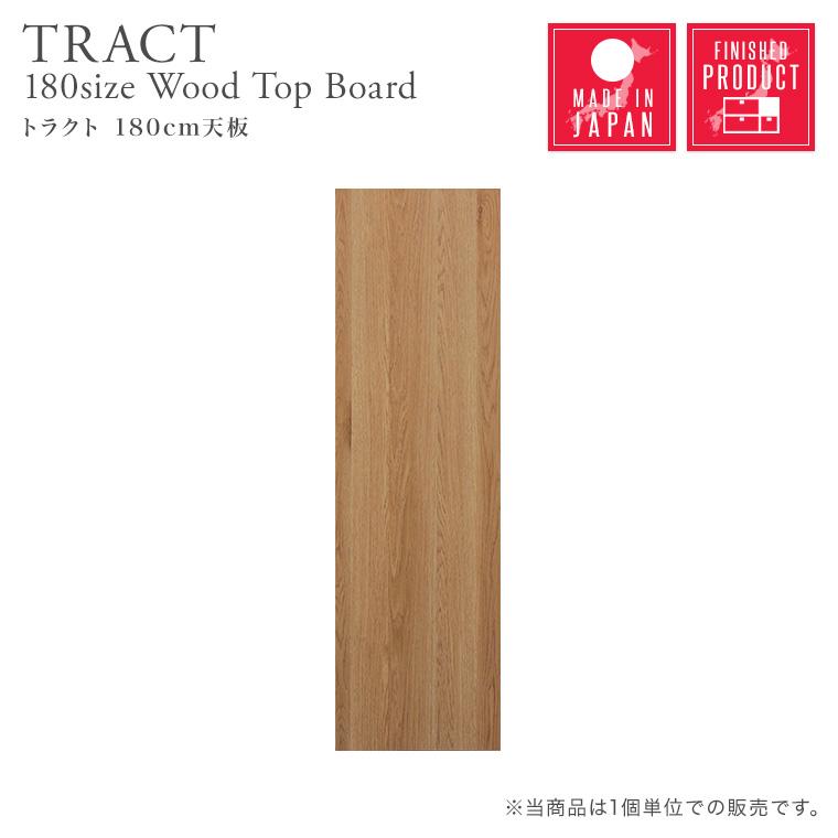 天板 棚板 幅180cm 奥行40cm 厚み3cm 木製ボード トップボード ウッドボード 一枚板 取替天板 作業天板用 長方形 木目調シート ナチュラル ユニット家具 天板のみ トラクト組み合わせ収納用 180天板