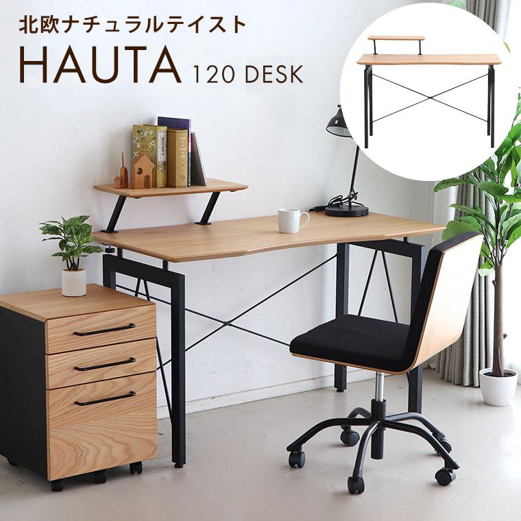 【送料無料】北欧スタイルのお洒落 パソコンデスク オフィスデスク 木製デスク チェスト 木製 収納 デスク ラック 上棚付 PC desk 書斎 つくえ ナチュラル 人気 テレワーク 在宅勤務 OCTA 120デスク おしゃれ
