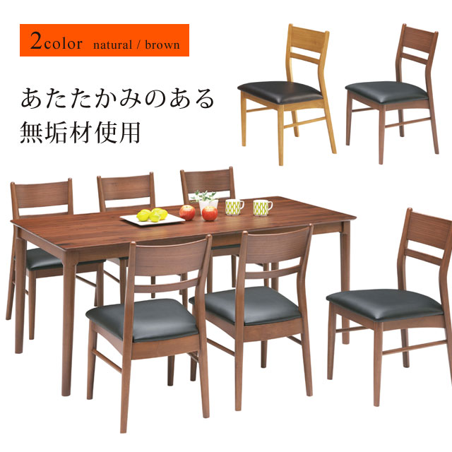 ダイニングテーブルセット ダイニングセット 7点セット 6人掛け 木製 無垢 ウォールナット 幅165 北欧 おしゃれ テーブル ダイニングチェア イス 椅子 いす ベストダイニング7点セット