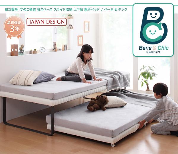 ベッド 親子ベッド スライド収納 シングル シングルベッド 2段ベッド 省スペース 北欧 おしゃれ シンプル スチール脚 キャスター付き ベッド 白 ホワイト かわいい スライド式親子ベッド