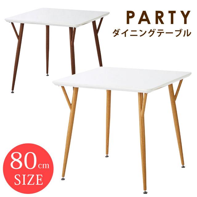 テーブル ダイニングテーブル 鏡面仕上 木製 ホワイトテーブル 幅80cm 白テーブル ナチュラル ウォールナット 木調 北欧 おしゃれ かわいい おしゃれ パーティ80ダイニングテーブル(NA/BR)【送料無料】