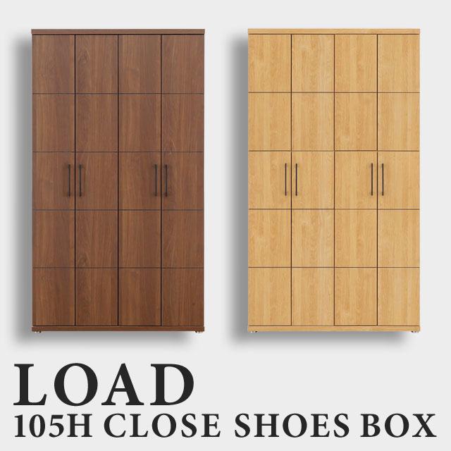 ハイタイプ シューズボックス 下駄箱 幅105cm シューズボックス幅105 靴箱 おしゃれ 木製 くつ箱 玄関収納 下駄箱 シューズラック 収納棚 モダン ロード105Hシューズ(ナチュラル/ブラウン)