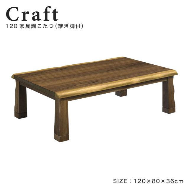 こたつ テーブル 120 ウォールナット 木製 こたつ 長方形 【天然木 節有】継脚付き コタツ おしゃれ こたつ 幅120cm 長方形 リビングこたつ こたつ本体のみ 北欧 おしゃれ かわいいクラフト 120家具調コタツ
