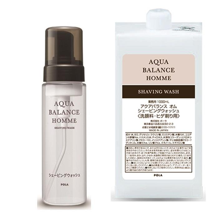 POLA AQUA BALANCE HOMME ポーラ 期間限定特価品 高品質 アクアバランスオム シェービング+洗顔 シェービングウオッシュ 詰替え メンズコスメ 1L