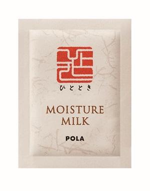 ポーラ ひととき 乳液 モイスチャーミルク 2ml パウチ 400個入り