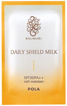 ポーラ カラハリ デイリーシールドミルク 3ml 400個 日焼け止め乳液