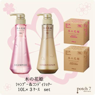 ポーラ 木の花姫 シャンプー&コンディショナーセット 10L 詰替え 送料無料