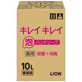 ライオン キレイキレイ薬用泡ハンドソープ詰替え 10L 送料無料