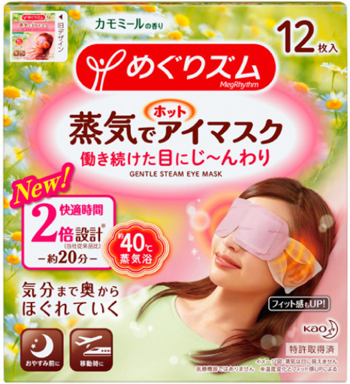 【新タイプ】花王 KAO kao蒸気でホットアイマスクめぐリズム カモミールジンジャーの香り12枚入x12ケース144枚入り