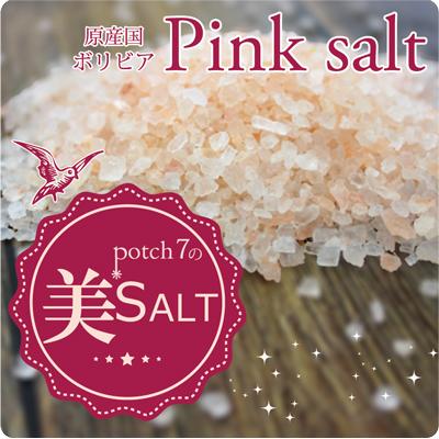 ピンクソルトpink saltアンデスボリビア産岩塩天然塩美味しい塩ピンクのお塩天然のミネラル・鉄分カルシウム・カリウム・マグネシウム・ナトリウム)ピンク岩塩岩塩 食用どっしり10kg送料無料バスソルト