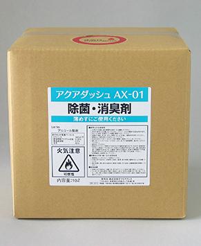 Daiki AXISダイキアクシスアクアダッシュAX-01除菌消臭ウイルスエタノール二酸化塩素弱アルカリ性10L詰め替え業務用サイズ