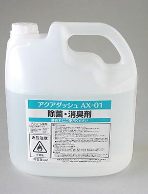 Daiki AXISダイキアクシスアクアダッシュAX-01除菌消臭ウイルスエタノール二酸化塩素弱アルカリ性4L4本入詰め替え業務用サイズ