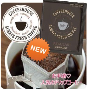 ドリップコーヒー レギュラーコーヒーマイルドロースト 7g 1000個セット