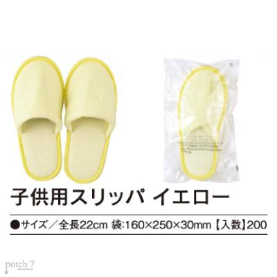 使い捨てスリッパ 子供用 黄色透明袋入 送料無料 タオル地 200足