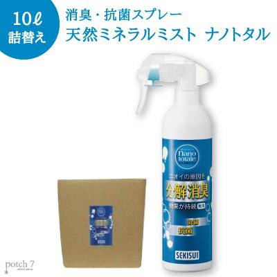 消臭剤 抗菌スプレー ナノトタル 10L 詰め替え 業務用 専用容器2本付 天然ミネラルミストゼオライト